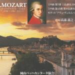 モーツァルトミサ曲1